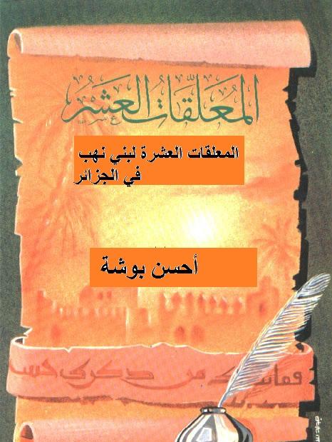 المعلقات_العشر